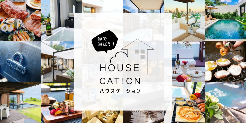 HOUSE×CATION