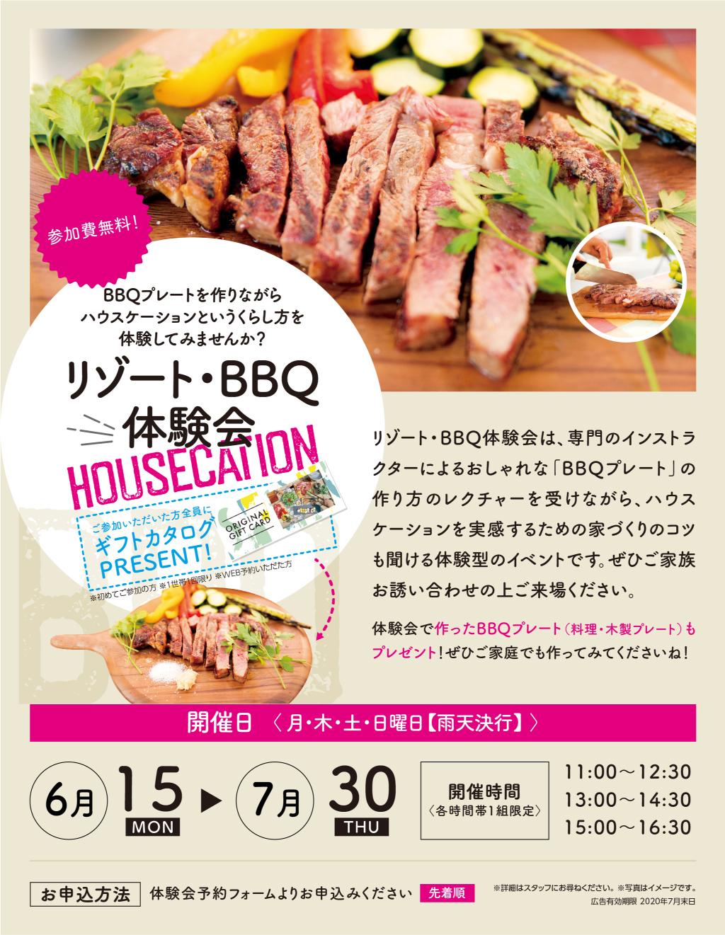 BBQ体験会