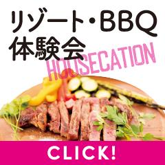 リゾート・BBQ体験会