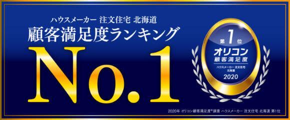 ハウスメーカー注文住宅 北海道 顧客満足度ランキングNO.1