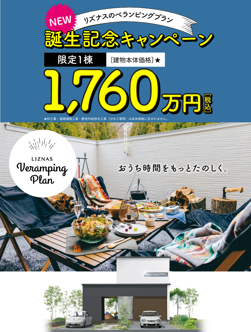 リズナスのベランピングプラン誕生記念キャンペーン限定1棟1760万円